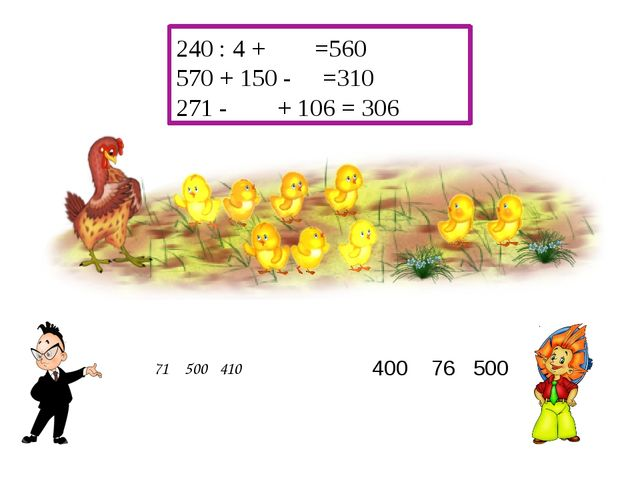71 500 410 240 : 4 + =560 570 + 150 - =310 271 - + 106 = 306 400 76 500