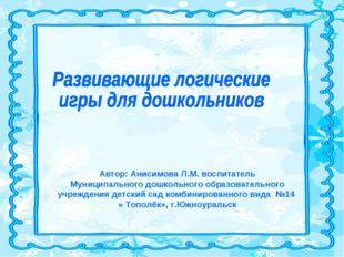 Автор: Анисимова Л.М. воспитатель Муниципального дошкольного образовательного