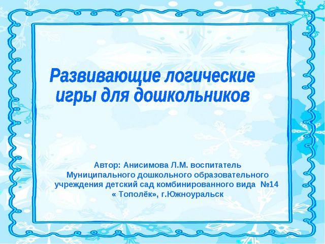 Автор: Анисимова Л.М. воспитатель Муниципального дошкольного образовательного...