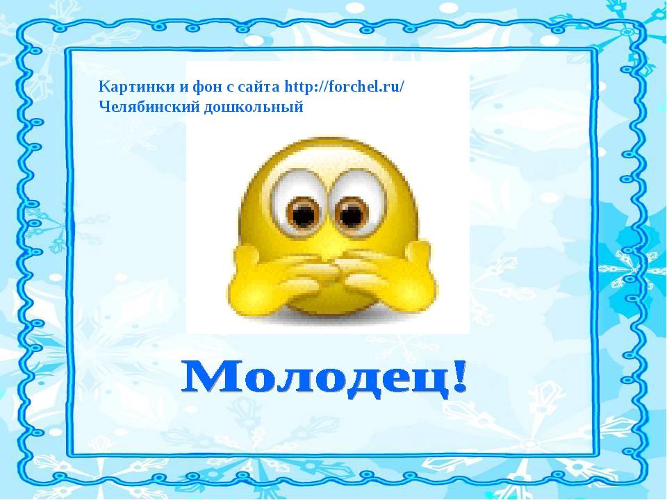 Картинки и фон с сайта http://forchel.ru/ Челябинский дошкольный
