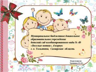 Муниципальное бюджетное дошкольное образовательное учреждение детский сад ком