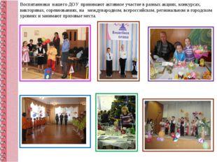 Воспитанники нашего ДОУ принимают активное участие в разных акциях, конкурса
