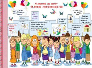 Флешмоб на тему: «Я люблю свой детский сад» Воспитатель это наш лучший друг