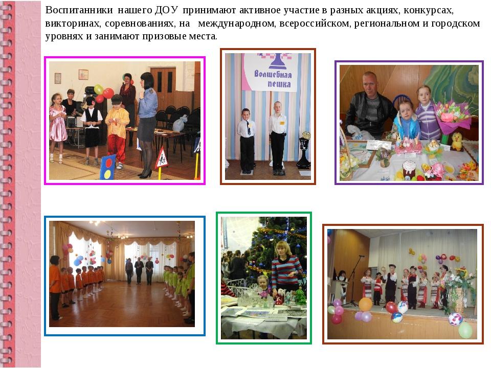 Воспитанники нашего ДОУ принимают активное участие в разных акциях, конкурса...