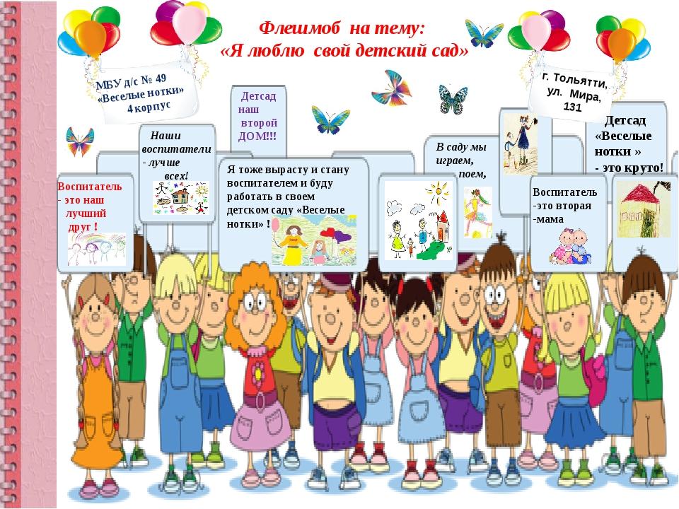 Флешмоб на тему: «Я люблю свой детский сад» Воспитатель это наш лучший друг...