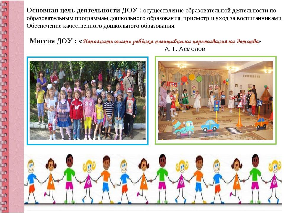 Миссия ДОУ : «Наполнить жизнь ребёнка позитивнымипереживаниями детства» А. Г...