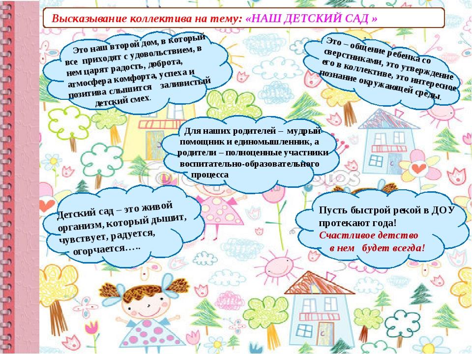 Афоризмы высказывания о детском саде