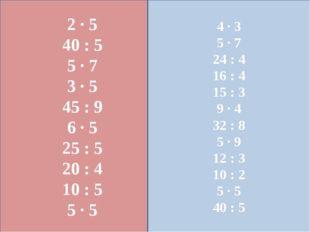 2 ∙ 5 40 : 5 5 ∙ 7 3 ∙ 5 45 : 9 6 ∙ 5 25 : 5 20 : 4 10 : 5 5 ∙ 5 4 ∙ 3 5 ∙ 7