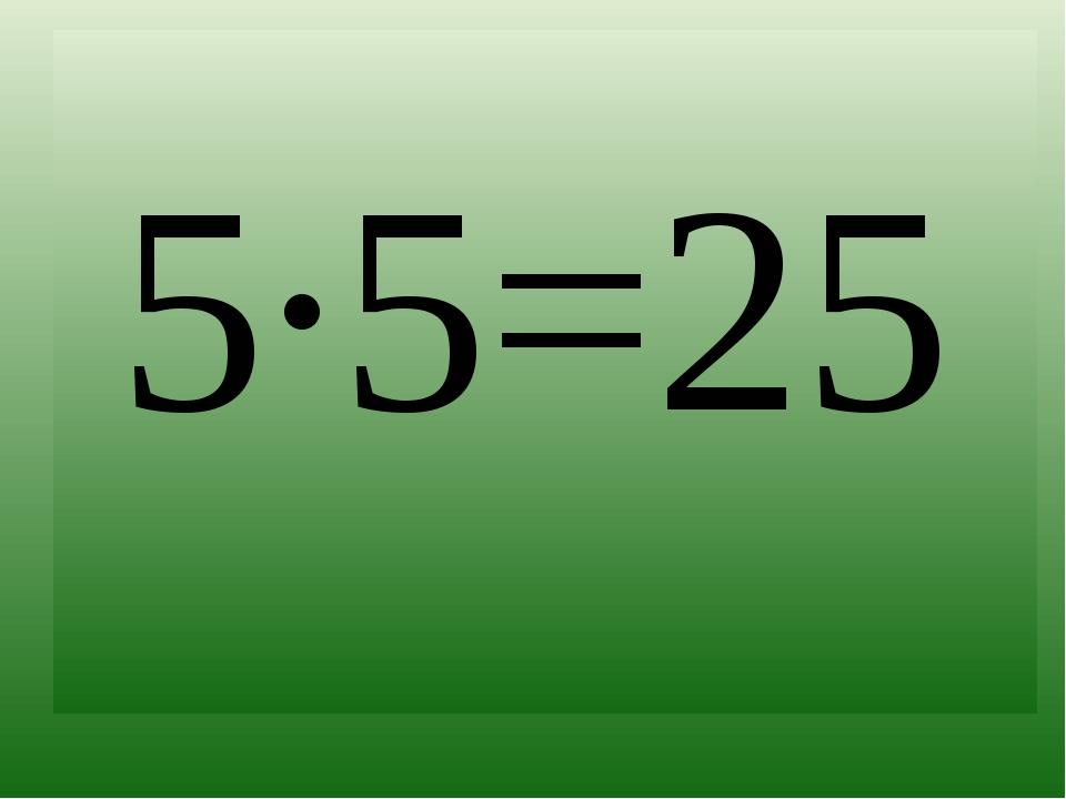5∙5=25