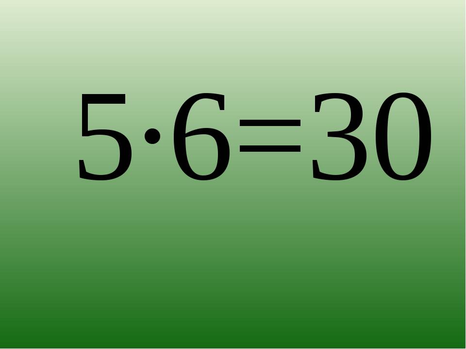 5∙6=30