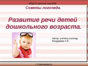 Советы логопеда. Развитие речи детей дошкольного возраста. МБДОУ детский сад