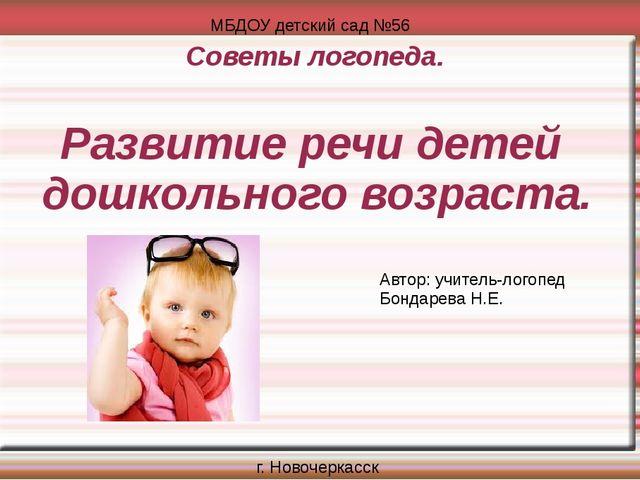 Советы логопеда. Развитие речи детей дошкольного возраста. МБДОУ детский сад...