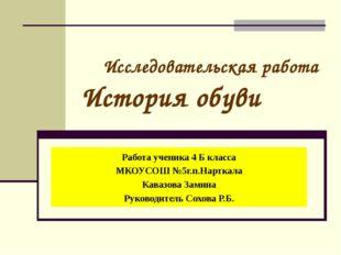 Исследовательская работа История обуви Работа ученика 4 Б класса МКОУСОШ №5г