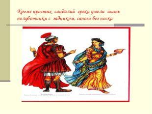 Кроме простых сандалий греки умели шить полуботинки с задником, сапоги без но
