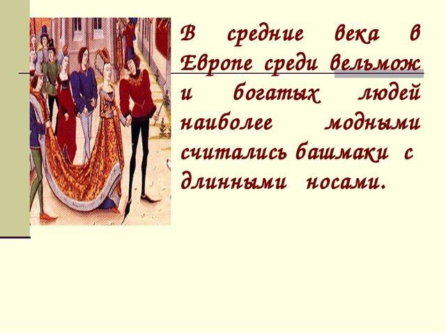 В средние века в Европе среди вельмож и богатых людей наиболее модными считал...