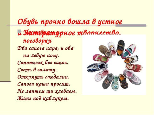 Обувь прочно вошла в устное и литературное творчество. Пословицы и поговорки...