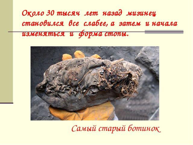 Около 30 тысяч лет назад мизинец становился все слабее, а затем и начала изме...
