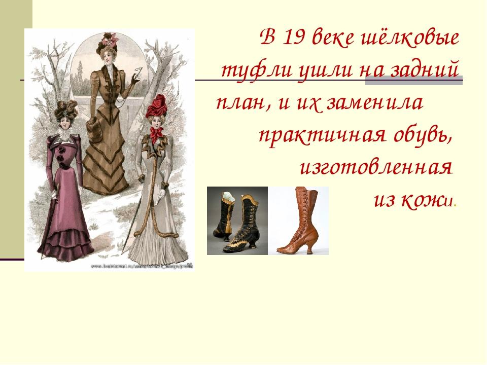 В 19 веке шёлковые туфли ушли на задний план, и их заменила практичная обув...