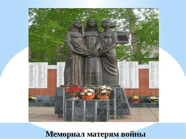 Мемориал матерям войны
