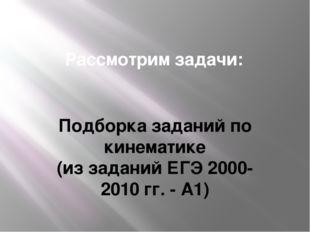 Рассмотрим задачи: Подборка заданий по кинематике (из заданий ЕГЭ 2000-2010 г