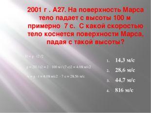 2001 г . А27. На поверхность Марса тело падает с высоты 100 м примерно 7 с. С
