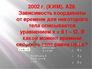 2002 г. (КИМ). А28. Зависимость координаты от времени для некоторого тела опи