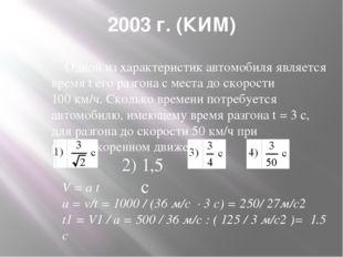 2003 г. (КИМ) Одной из характеристик автомобиля является время t его разгона