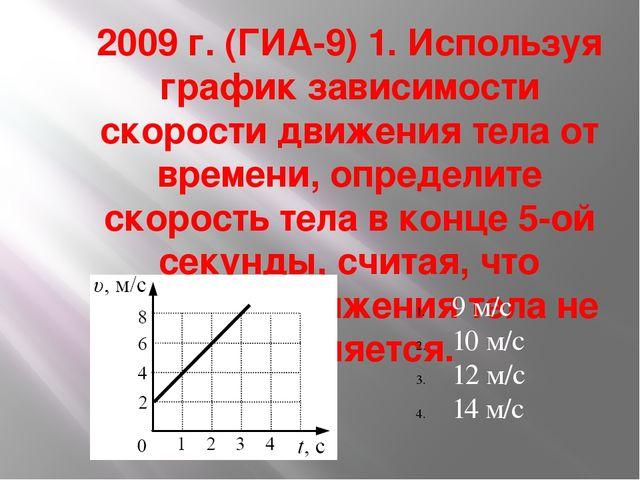 2009 г. (ГИА-9) 1. Используя график зависимости скорости движения тела от вре...