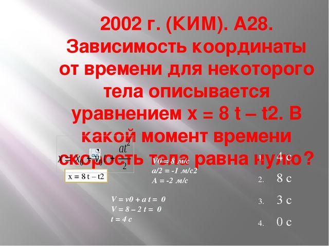 2002 г. (КИМ). А28. Зависимость координаты от времени для некоторого тела опи...