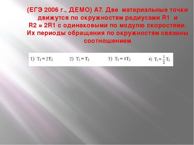 (ЕГЭ 2006 г., ДЕМО) А7. Две материальные точки движутся по окружностям радиус...