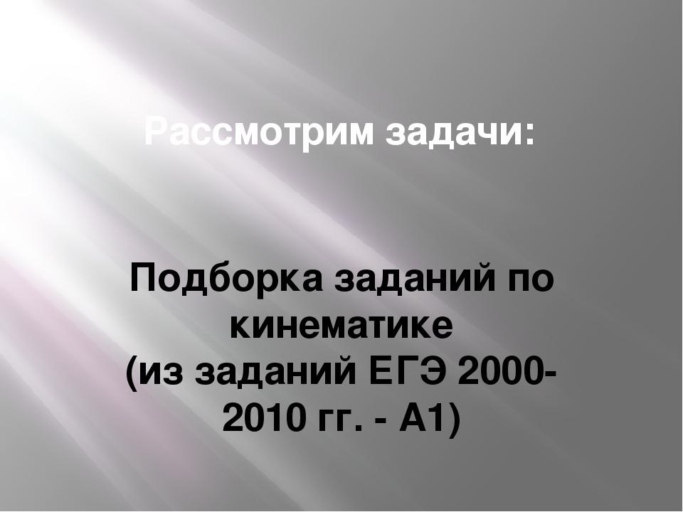 Рассмотрим задачи: Подборка заданий по кинематике (из заданий ЕГЭ 2000-2010 г...
