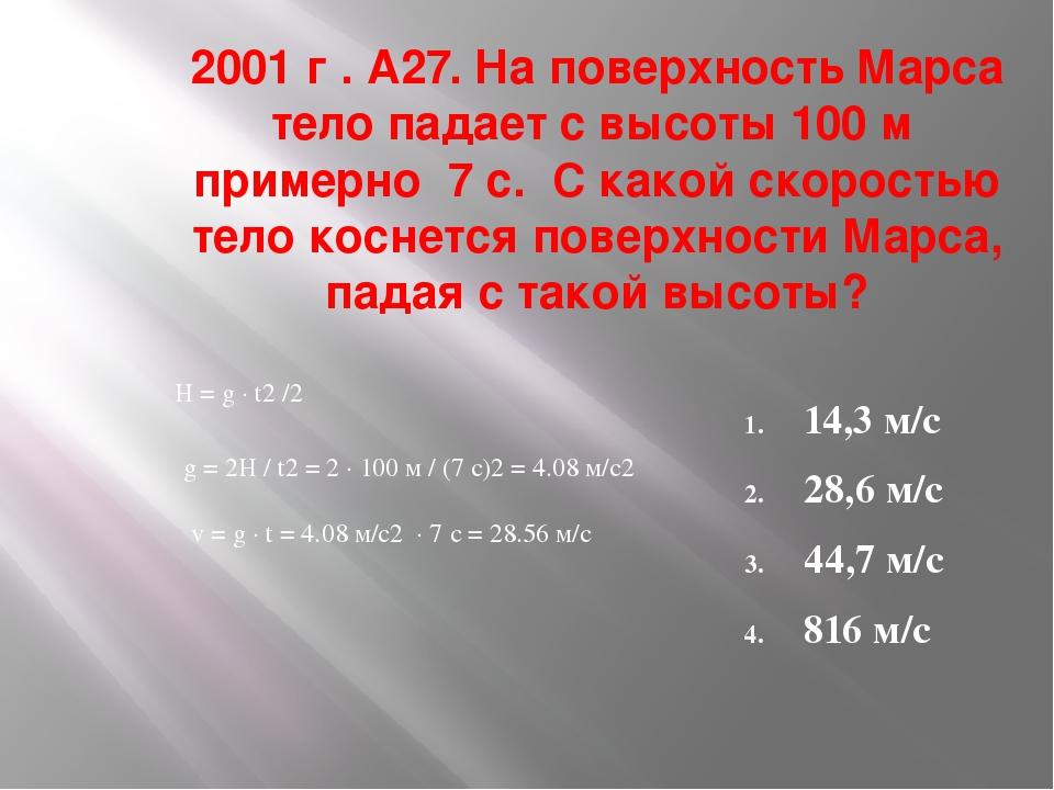 2001 г . А27. На поверхность Марса тело падает с высоты 100 м примерно 7 с. С...