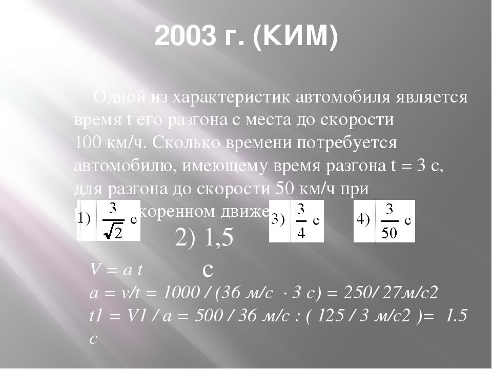 2003 г. (КИМ) Одной из характеристик автомобиля является время t его разгона...