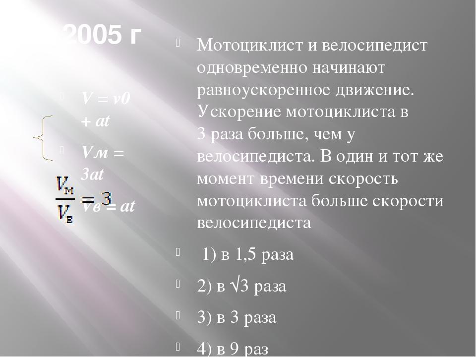 2005 г V = v0 + at Vм = 3at Vв = at Мотоциклист и велосипедист одновременно н...