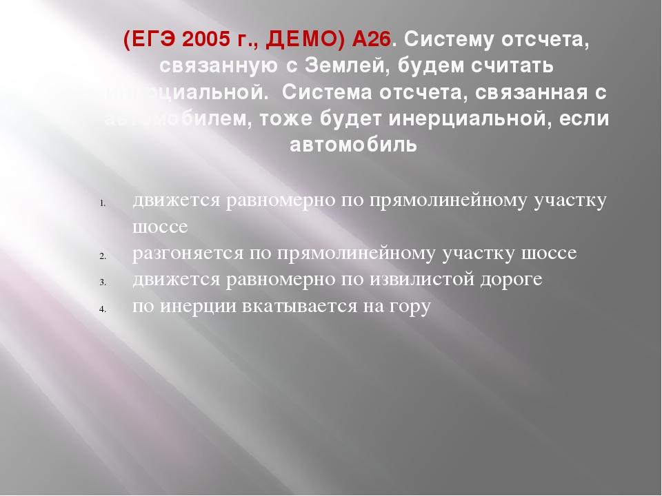 (ЕГЭ 2005 г., ДЕМО) А26. Систему отсчета, связанную с Землей, будем считать и...
