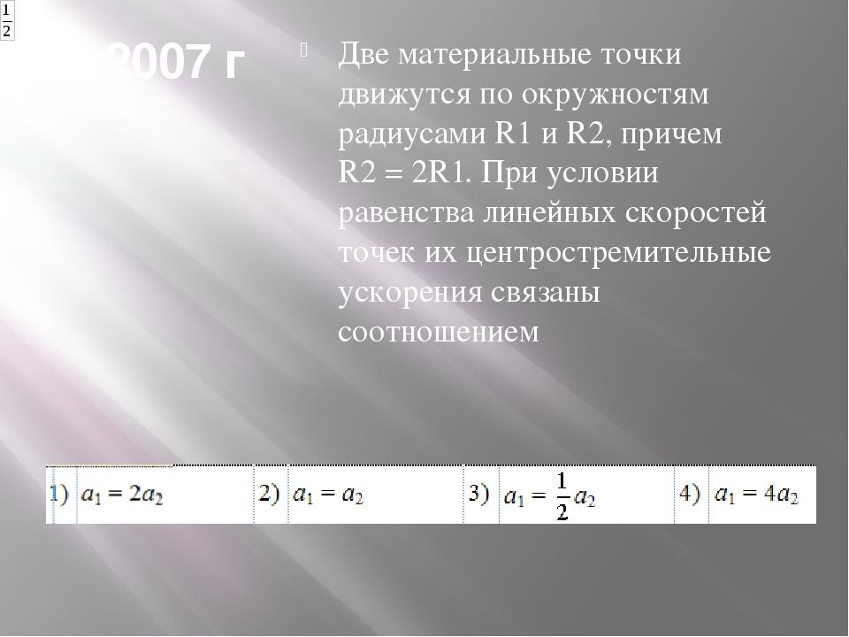 2007 г Две материальные точки движутся по окружностям радиусами R1 и R2, прич...