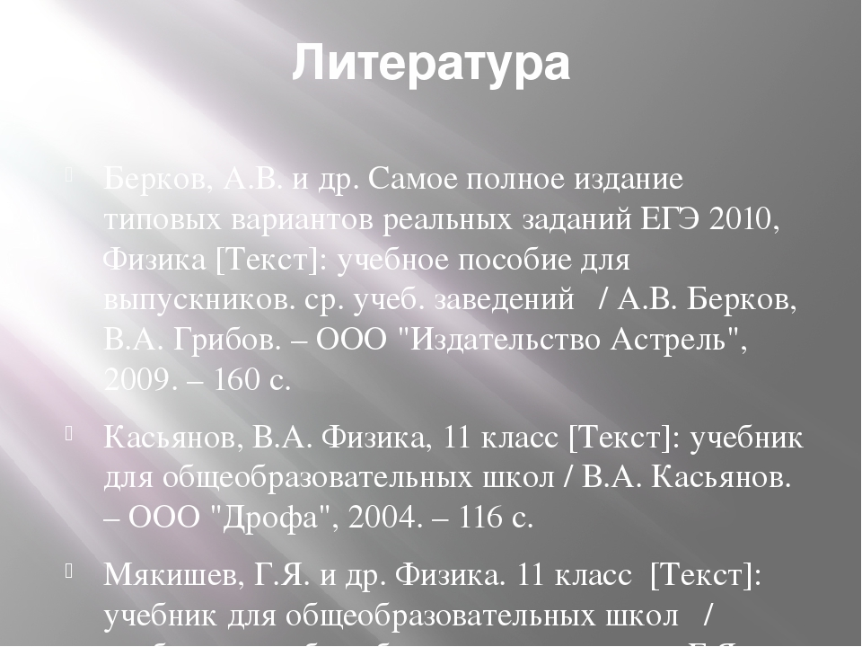 Литература Берков, А.В. и др. Самое полное издание типовых вариантов реальных...
