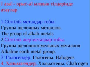 Қазақ- орыс-ағылшын тілдерінде атаулар 1.Сілтілік металдар тобы. Группа щелоч