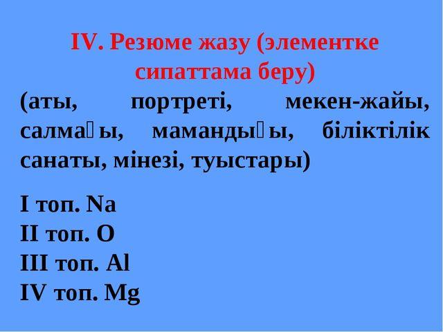 IV. Резюме жазу (элементке сипаттама беру) (аты, портреті, мекен-жайы, салмағ...