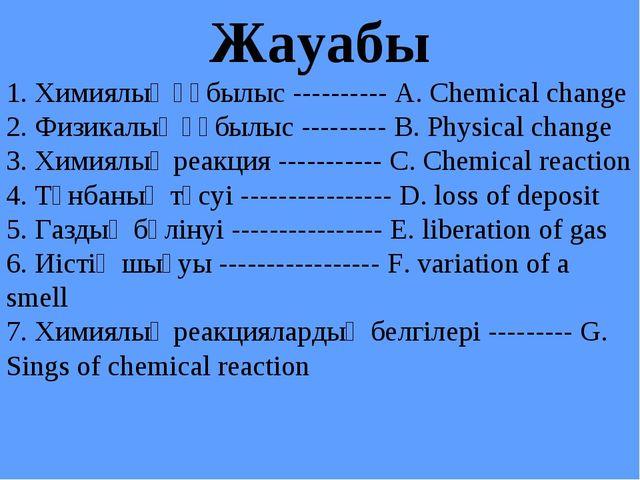 Жауабы 1. Химиялық құбылыс ---------- А. Chemical change 2. Физикалық құбылыс...