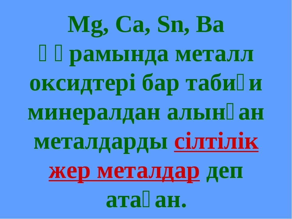 Mg, Ca, Sn, Ba құрамында металл оксидтері бар табиғи минералдан алынған метал...