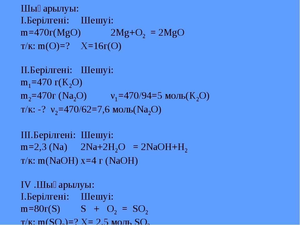 Шығарылуы: І.Берілгені: Шешуі: m=470г(MgO)2Mg+O2 = 2MgO т/к: m(O)=?X=16г(O...