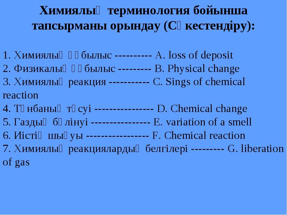 Химиялық терминология бойынша тапсырманы орындау (Сәкестендіру): 1. Химиялық...