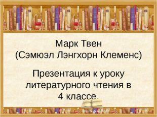 Марк Твен (Сэмюэл Лэнгхорн Клеменс) Презентация к уроку литературного чтения