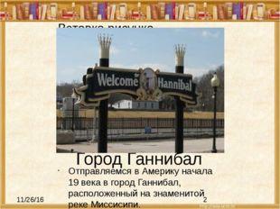 Город Ганнибал Отправляемся в Америку начала 19 века в город Ганнибал, распол