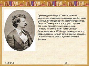Произведения Марка Твена в течение многих лет привлекали внимание всей стран