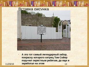 А это тот самый легендарный забор, покраску которого хитрец Том Сойер поручи