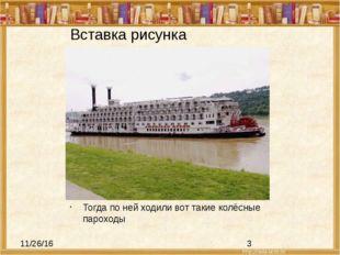 Тогда по ней ходили вот такие колёсные пароходы