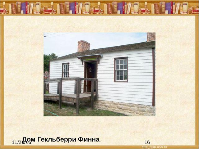 Дом Гекльберри Финна.