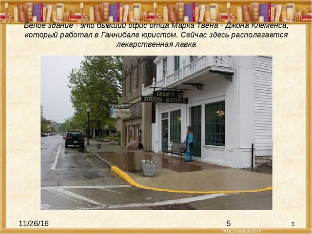 Белое здание - это бывший офис отца Марка Твена - Джона Клеменса, который раб...